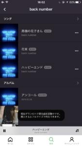 Line ミュージック 落ちる