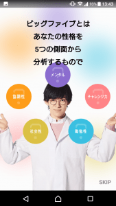 5大性格診断 - arealme.com