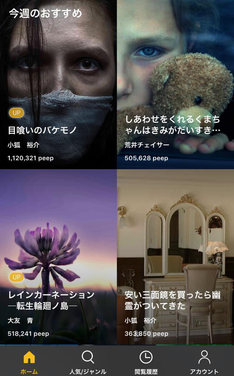 家政 婦 の ブキミ アプリ