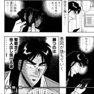 漫画 心理 戦 おすすめ