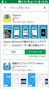 クリップ ボックス みたい な アプリ