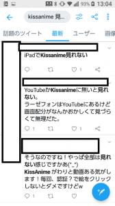Kissanime 見れ ない