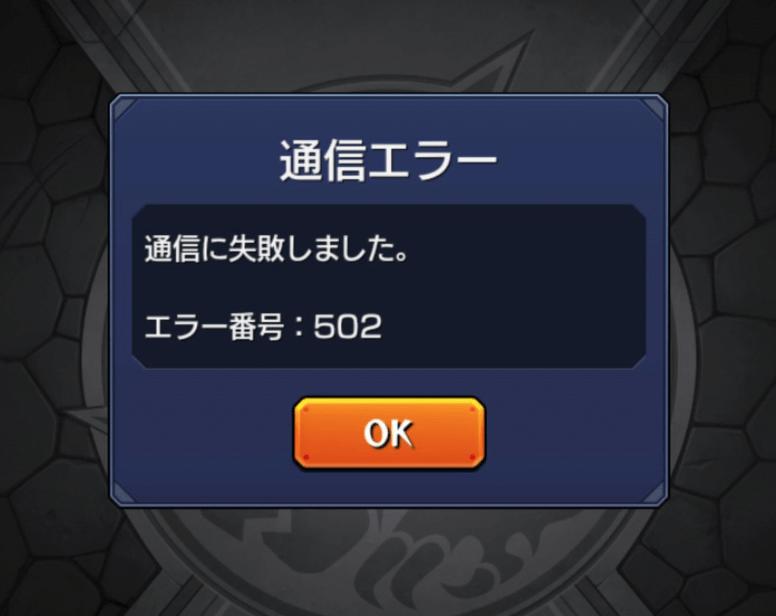 エラー 502 モンスト