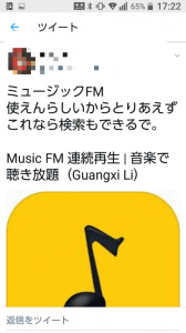 Fm 落ちる ミュージック