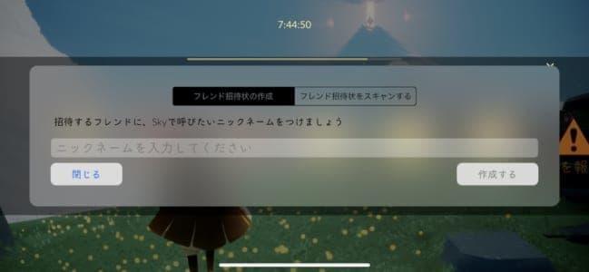 方 sky フレンド なり