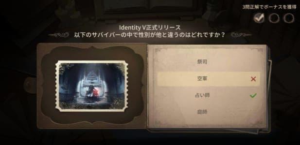 衣装 カード 五 人格 ssr 第 解放