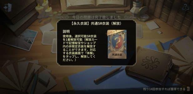 衣装 第 ssr 解放 人格 カード 五