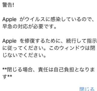 お 使い の iphone が 攻撃 され まし た 早急 な 対応 が 必要 です