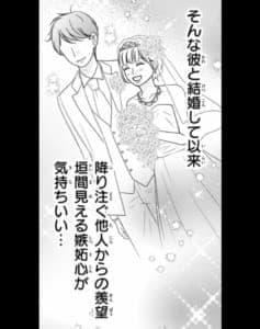 夫婦別生 漫画
