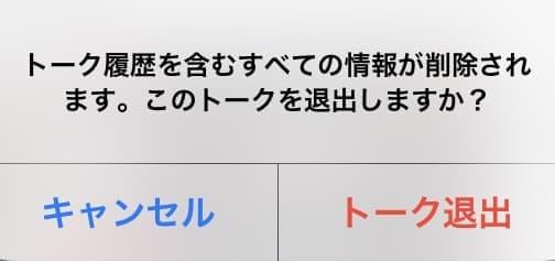 オープン チャット 退会 ライン