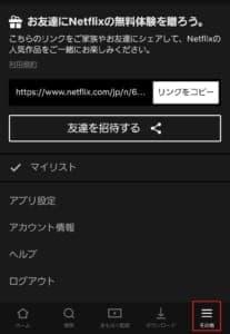 フリックス できない ネット 接続