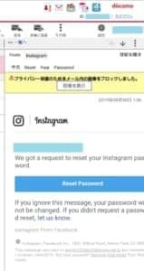 インスタ パスワード リセット メール 見れ ない