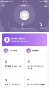 インスタ 足跡 アプリ