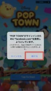 ログイン ポップ できない タウン