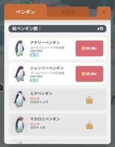 引き継ぎ 島 ペンギン の