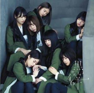 いつ 欅坂 9th