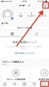 インスタ プロフィール 画像 変えれ ない
