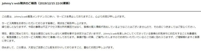 ジャニーズ web