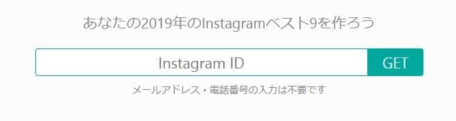 ナイン Instagram ベスト
