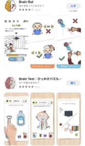 31 ブレイン テスト