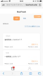 匿名の質問箱 特定したい boxfresh