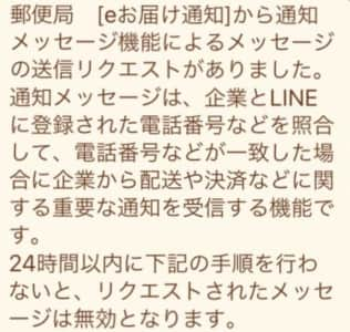 お 通知 郵便 line 局 e 届け 詐欺