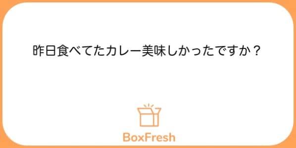 インスタ 匿名 質問 boxfresh