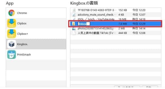 移行 kingbox データ