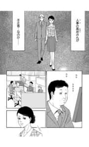 漫画 社内 探偵