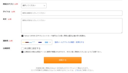 履歴 yahoo 注文 Yahoo!ショッピング、PayPayモールの注文確認中や発送準備中とは?