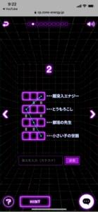 答え 解き zone 謎