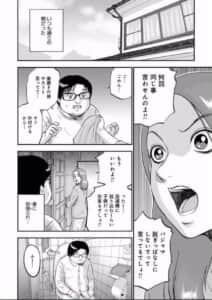 対抗 殺戮 家族 家族対抗殺戮合戦のネタバレ(漫画)!感想とあらすじも!