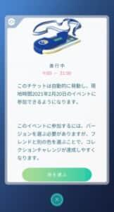 イベント ポケモン go カントー
